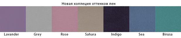 Новая коллекция оттенков лен