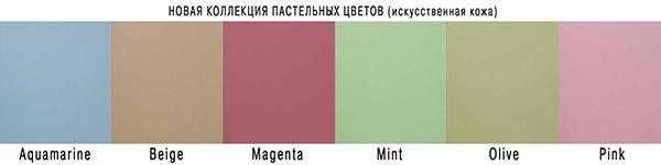 Новая коллекция пастельных цветов
